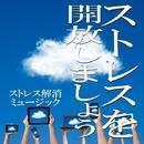 ストレスを開放しましょう/TENDER SOUND JAPAN