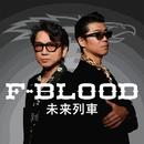 未来列車/F-BLOOD