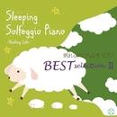 眠れるソルフェジオ528Hz・ピアノ ベスト・セレクション2/ヒーリング・ライフ