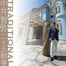 TRADITIONAL/中井智弥