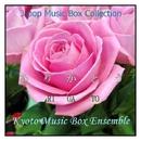 ありがとう(「ゲゲゲの女房」より)music box/Kyoto Music Box Ensemble