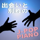 出会いと別れのJ-POP PIANO/Kaoru Sakuma