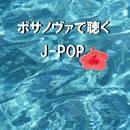 ボサノヴァで聴く J-POP VOL-4/リラックスサウンドプロジェクト