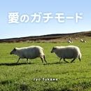 愛のガチモード/ryo fukawa
