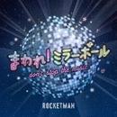 まわれ!ミラーボール/ROCKETMAN