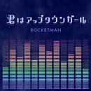 君はアップタウンガール/ROCKETMAN
