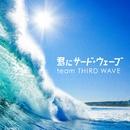 君にサード・ウェーブ/team THIRD WAVE