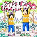 だいえんじょー/MICO&RYO