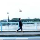 顔/松井文