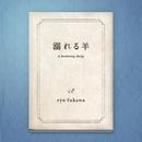 溺れる羊/ryo fukawa