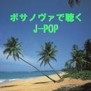 ボサノヴァで聴く J-POP VOL-6/リラックスサウンドプロジェクト