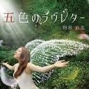 五色のラヴレター/物部 彩花