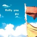Rally you/夢叶
