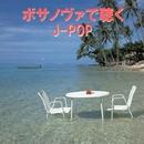 ボサノヴァで聴く J-POP VOL-7/リラックスサウンドプロジェクト