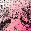 伝えたい言葉のメロディ愛しさが育むメッセージ feat.kokone/SOMEZO