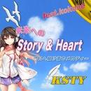 未来へのStory & Heart feat.kokone/KSTY