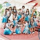 Fragile Stars/勇気のシルエット/3B junior