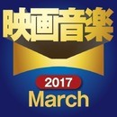 新作映画音楽17年3月/スターライト オーケストラ&シンガーズ