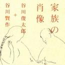 家族の肖像 ~谷川賢作 音楽編~/谷川俊太郎 + 谷川賢作
