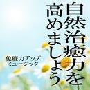 自然治癒力を高めましょう/TENDER SOUND JAPAN