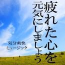 疲れた心を元気にしましょう - 気分爽快ミュージック -/TENDER SOUND JAPAN