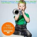 今日はジャズ気分/Various Artists