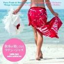 散歩が楽しくなるラテン・ジャズ/Various Artists