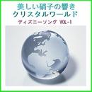 美しい硝子の響き クリスタルワールド ディズニーソング VOL-1/リラックスサウンドプロジェクト