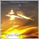 韓流ドラマハープコレクション2貴/Kyoto Harp Ensemble