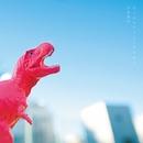 ピンクのティラノサウルス/臼井勇介