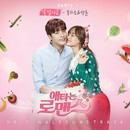 My Secret Romance OST Part1/Song Jieun & Sung Hoon