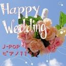 ハッピーウエディング J-POPピアノ/Kaoru Sakuma