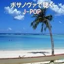 ボサノヴァで聴く J-POP VOL-10/リラックスサウンドプロジェクト