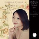 黒澤麻美 ソプラノ ロシア 歌曲・オペラアリア集 Vol. 1/黒澤麻美