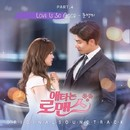 My Secret Romance OST Part.4/ムンミョンミ