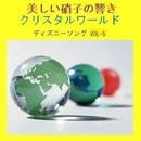 美しい硝子の響き クリスタルワールド ディズニーソング VOL-5/リラックスサウンドプロジェクト