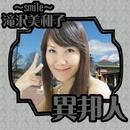 異邦人~ピアノ弾き語りアレンジ~/~smile~滝沢美和子