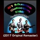 51 Musics Collection – 51曲集 (2017年リマスター版)/@kakicchysmusic