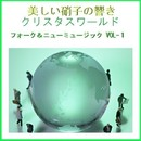 美しい硝子の響き クリスタルワールド フォーク&ニューミュージック VOL-1/リラックスサウンドプロジェクト