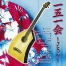 ブルーサウンズ~Jヒット/会田敏樹&BLUE SOUNDS