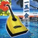 ブルーサウンズ~沖縄/会田敏樹&BLUE SOUNDS