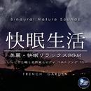 快眠生活 しっとりと聴くバイノーラル自然音とピアノ ベストソング 10 フレンチガーデン/Various Artists