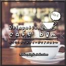 ゆったりくつろぎのカフェBGM クラシックカヴァーピアノベスト/Various Artists