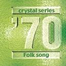 クリスタルサウンド オルゴール ~フォークソング 70年代~/クリスタル ビューティー