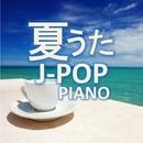 夏うた J-POP PIANO/Kaoru Sakuma