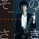 そのさき 036REMIX/富澤タク