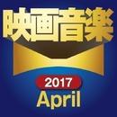 新作映画音楽17年4月/スターライト オーケストラ&シンガーズ