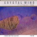 クリスタルサウンド オルゴール ~DREAMS COME TRUE~/クリスタル ウィンド