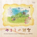 やまとの国宝 サウンドトラック (Digital Version)/D flat