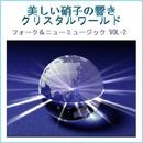 美しい硝子の響き クリスタルワールド フォーク&ニューミュージック VOL-2/リラックスサウンドプロジェクト